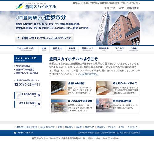 豊岡駅前のビジネスホテル「豊岡スカイホテル」