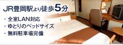 JR豊岡駅より徒歩5分。全室LAN対応、ゆとりのベッドサイズ、無料駐車場完備。